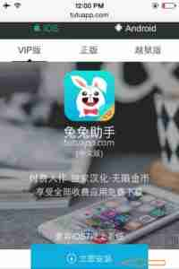 Install TutuApp VIP on iPhone/iPad | Download TutuApp VIP