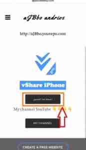 Download vShare SE For iOS | Install vShare SE on iPhone/iPad