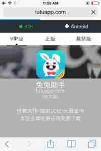 Install TutuApp VIP on iPhone/iPad | Download TutuApp VIP For iOS