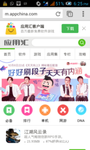 Install-AppChina-on-Android