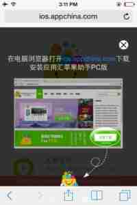 Connect-PC-Mac-to-Install-Chinese-App-Store-AppChina