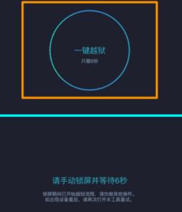 PP Pangu-App-Tap-On-Circle